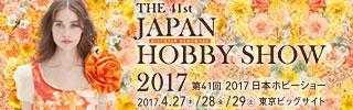 banner_hs2017_320x100.jpg