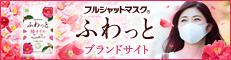 banner_fuwatto.jpg